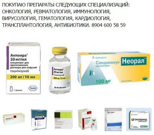 Дорого КУПЛЮ любые онкологические препараты