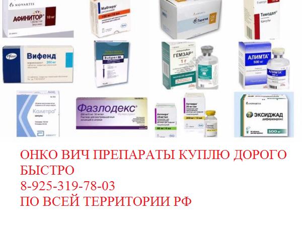 Куплю лекарства онкология дорого