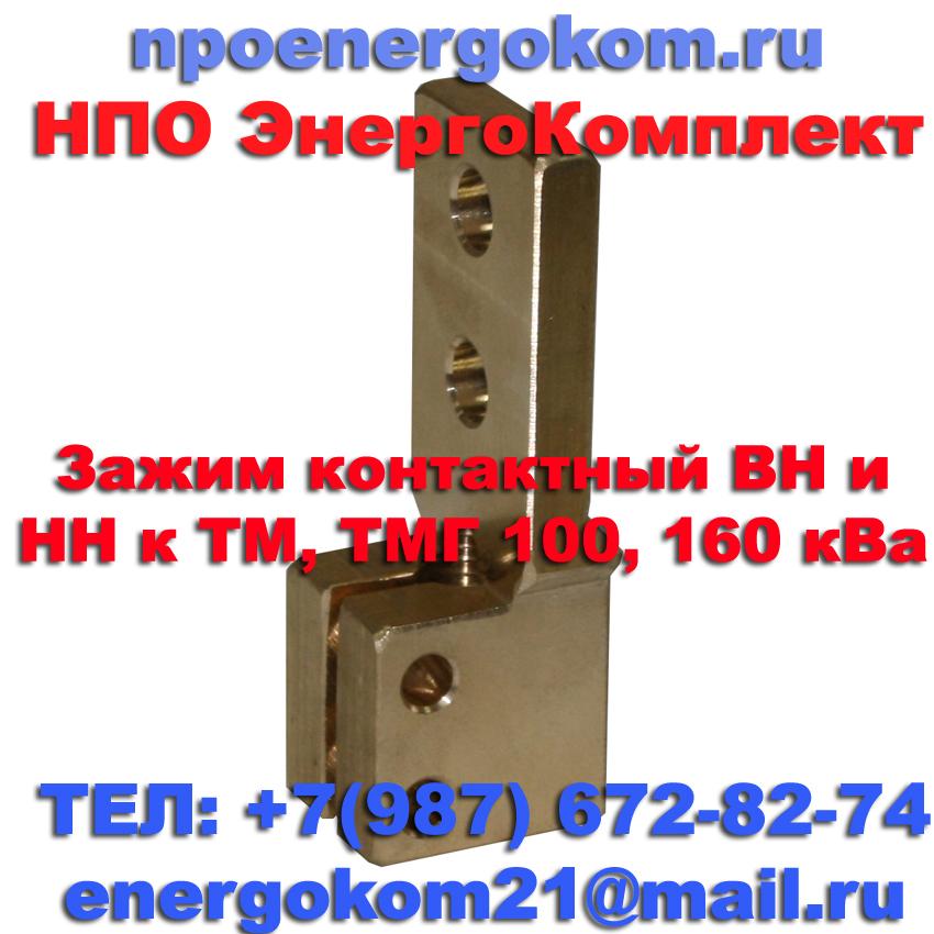 Зажим контактный НН М12х1,75 к ТМ, ТМГ 25, 40, 63, 100, 160 кВа